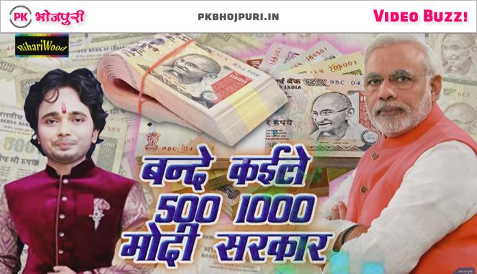 band-kaile-500-1000-modi-sarkar