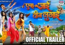 EK RAJAI TEEN LUGAI OFFICIAL TRAILER