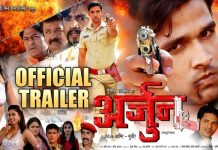 ARJUN OFFICIAL TRAILER