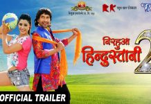Bhojpuri Movie Trailer - Nirahua Hindustani 2