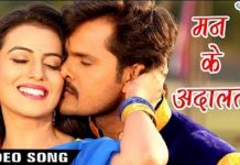 Man Ke Adalat ● Full Song