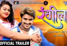 RANGEELA - Chintu, Tanushree (Official Trailer)