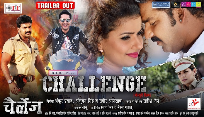 Challenge Bhojpuri