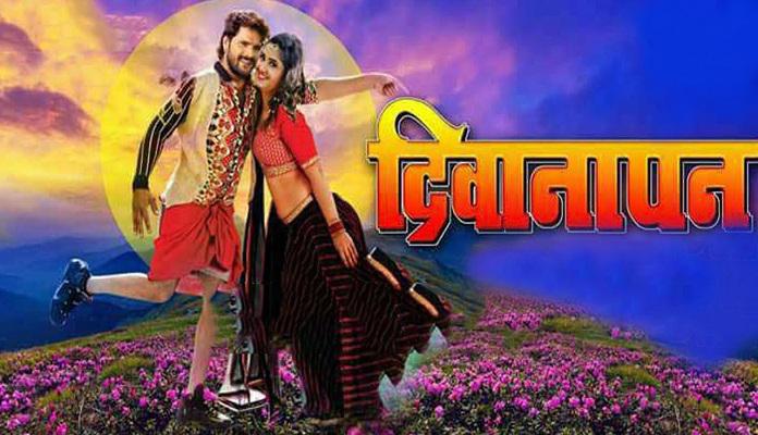 Bhojpuri movie Diwanapan