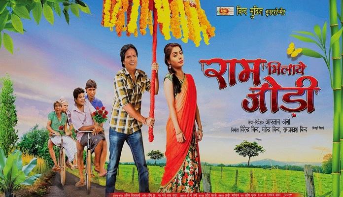 Ram Milaye Jodi Bhojuri