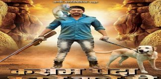 bhojpuri-film-release-on-28-july