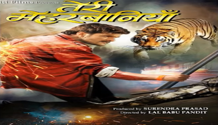 bhojpuri-film--teri-meharbaniyaan