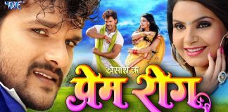 full-movie-khesari-ke-prem-rog-bhail-youtube-review