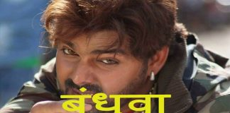 pawan-singh Upcoming Movies