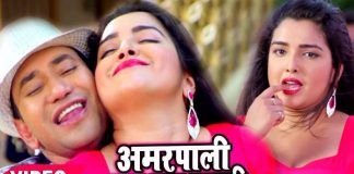 Aamrapali Re Kach Kach Khali Video Song