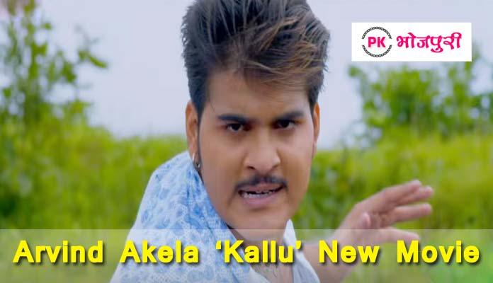 Arvind Akela New Movie Sign