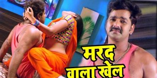 Marad Wala Rol Video song