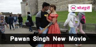 Pawan Singh Upcoming Movies