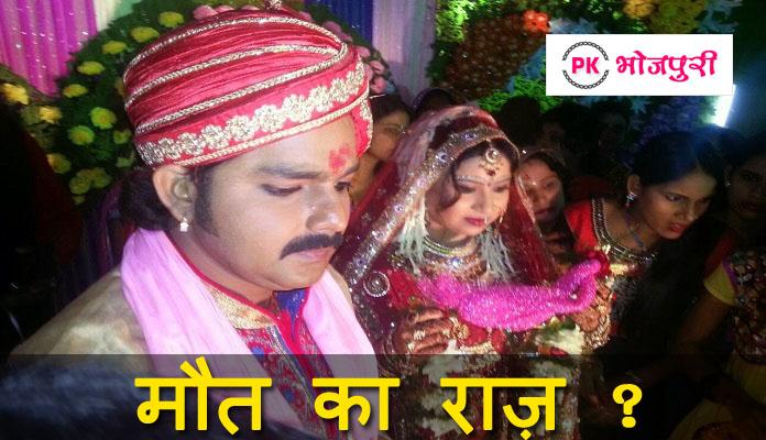 Pawan Singh Marriage Image Hd Best Hd Wallpaper