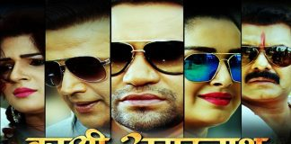 Kashi Amarnath Official Trailer