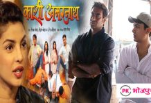 kashi amarnath with New Bollywood Movie Release