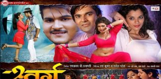 Bhojpuri film swarg release on 24 nov