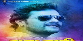 Khesari lal yadav new movie rajarani