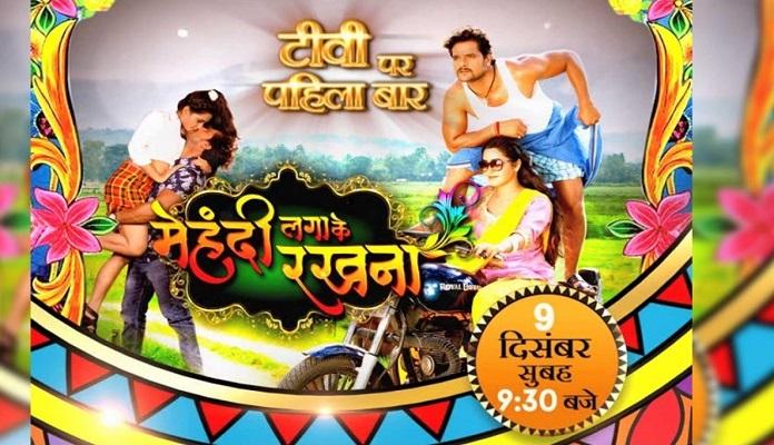 Bhojpuri film Mehandi laga ke rakhana on big ganga