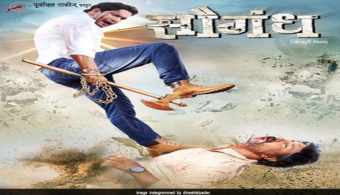 Dinesh lal yadav new movie sougandh poster