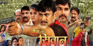 Gang of sivan bhojpuri movie released