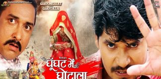 Ghunghat mein ghotala trailer released
