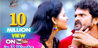 Khesari lal yadav song u bhula gail 10 million views