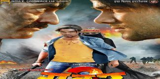 bhojpuri film gadar 2 poster released