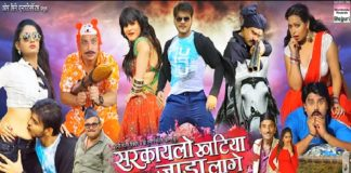sarkayalo takiya jada lage movie trailer