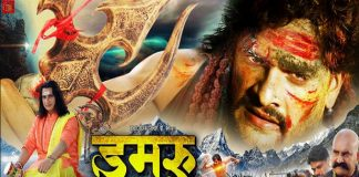 Bhojpuri movie damroo first look out