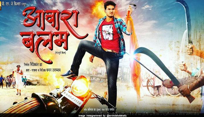 arvind akela kallu movie Aawara balam first look out