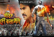 mandir wahi banayenge movie first look out