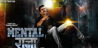 Bhojpuri PowerStar Now Bought Metal
