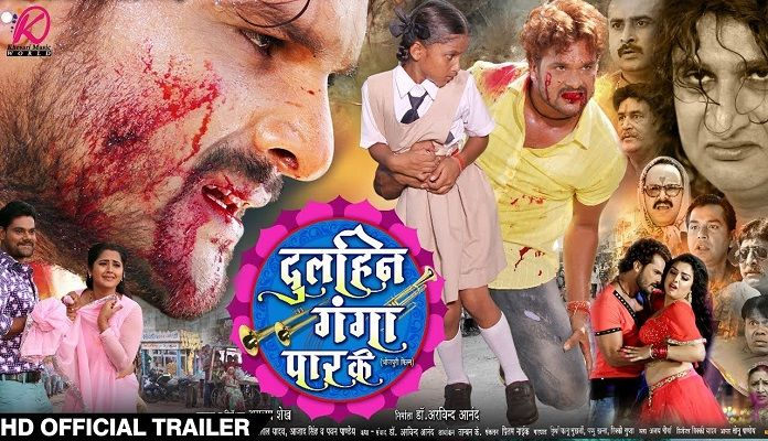 Dulhin Ganga Par Ke trailer released, show action and romance cocktail