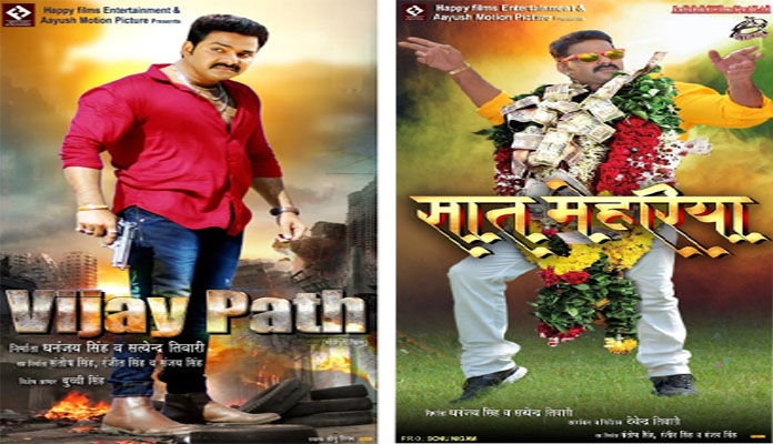 Pawan singh new movies poster out