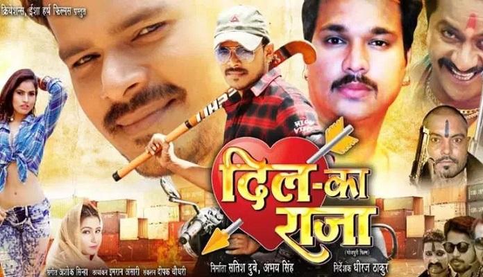 Pramod premi movie dil ka raja first look