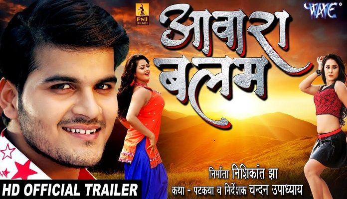 A movie full of action and romance film 'Awara Balam', released in the trailer
