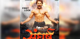 First Look Out Film Sanghrsh