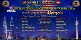 On July 21, the fourth International Bhojpuri Film Award in Malaysia