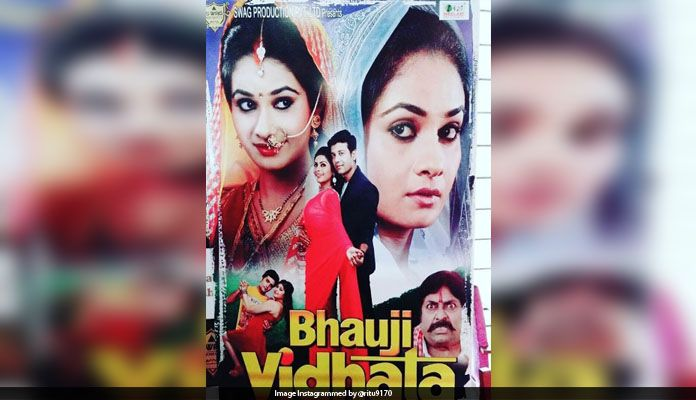 The first poster of the movie Bhojji Vidhata is released, know what is special
