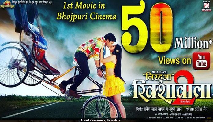 This film of Nirhua series has hit YouTube, 5 million people watched