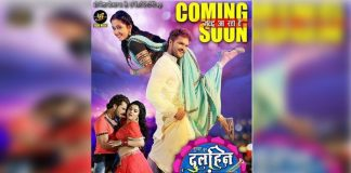 Big change in the release date of Dulhin Ganga Par Keh