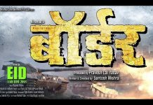 Border teaser released, this day will be in cinemas