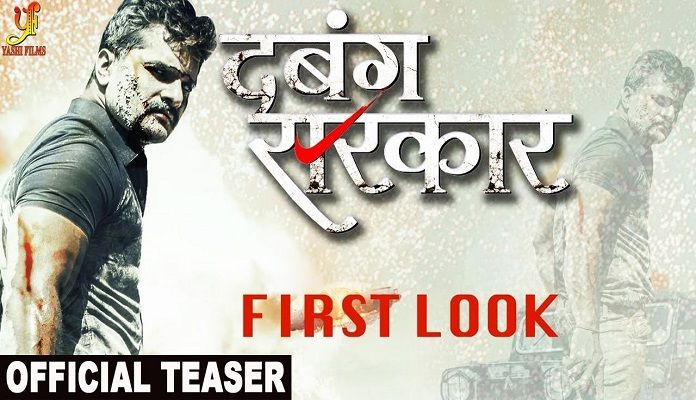 Dabang Sarkar's teaser released; Kasari Lal Yadav appeared in this fashion
