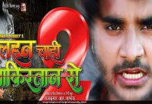 Poster of 2 movie released from Dulhan Chahhi Pakistan