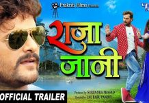 Action and romance film 'Raja Jani', trailer released