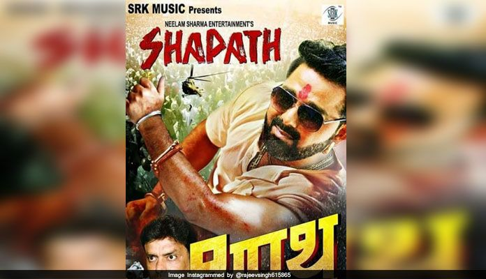 First look out of Pawan Singh's movie 'Shapath'
