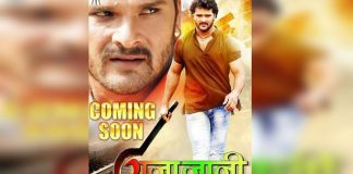 Khesarilal's film Raja Jani's first look released