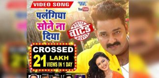 Pawan Singh, Mani Bhattacharya's song in 21 hours across 21 hours