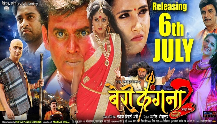 Ravi Kishan's film 'Barry Kangna 2' will be on this day in theaters